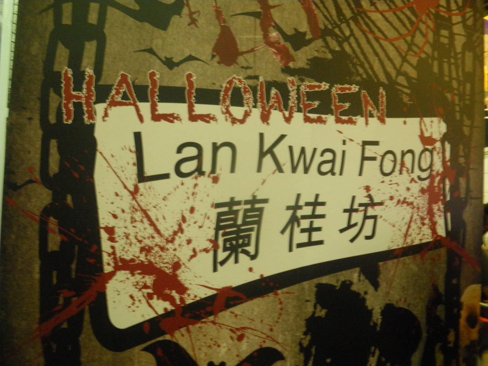 Halloween freak night in Lan Kwai Fong Hong Kong