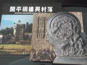 travel guide books for Fujian and Kaiping