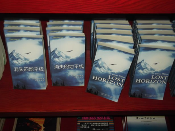 The book Lost Horizon by James Hilton in Shangri La Yunnan