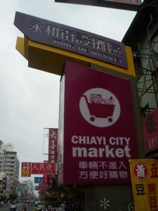 Chiayi market in Taiwan