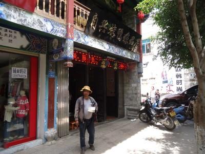 spicy tofu in yunnan china jianshui