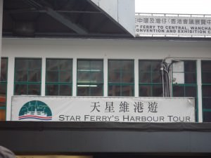 star ferry in hong kong tsim sha tsui