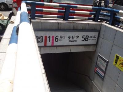 xiaoshizi metro station chongqing