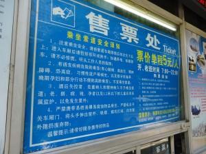 chongqing cable car china english