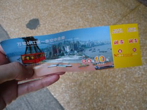 ticket for chongqing cable car china