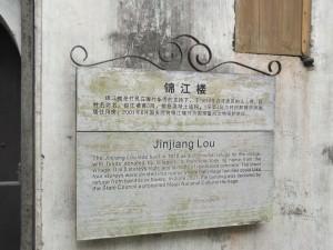 jinjiang lou