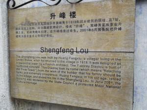 shengfeng lou village