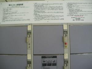 lockers in tokyo japan