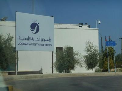 duty free shops israel border