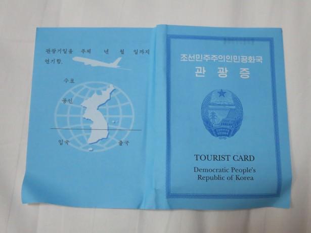 getting a north korean visa