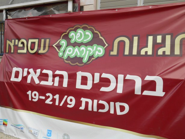 isfiya druze festival israel