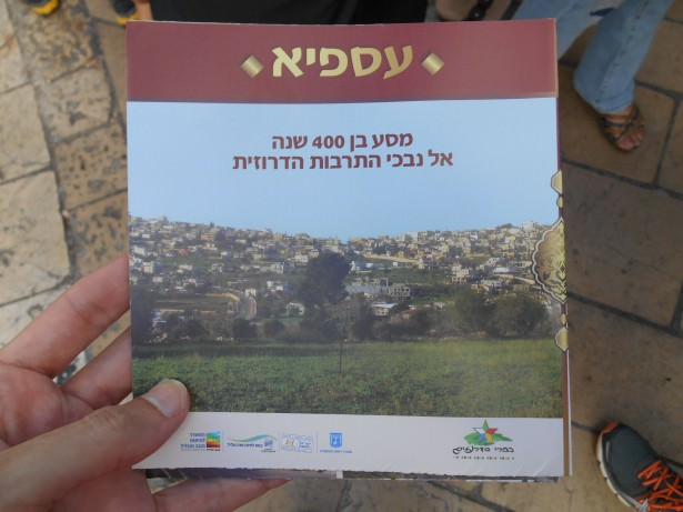 isfiya druze village booklet