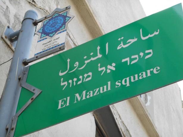 El Mazul Square in Isfiya, Israel.