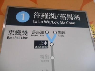 lok ma chau china border