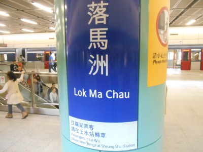 hk china border