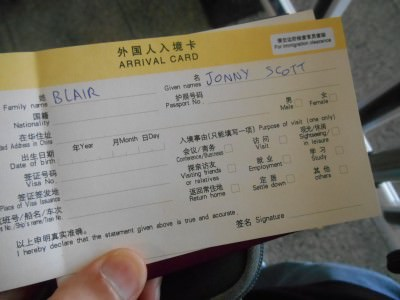 chinese visa arrival card