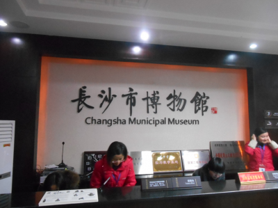 changsha museum china
