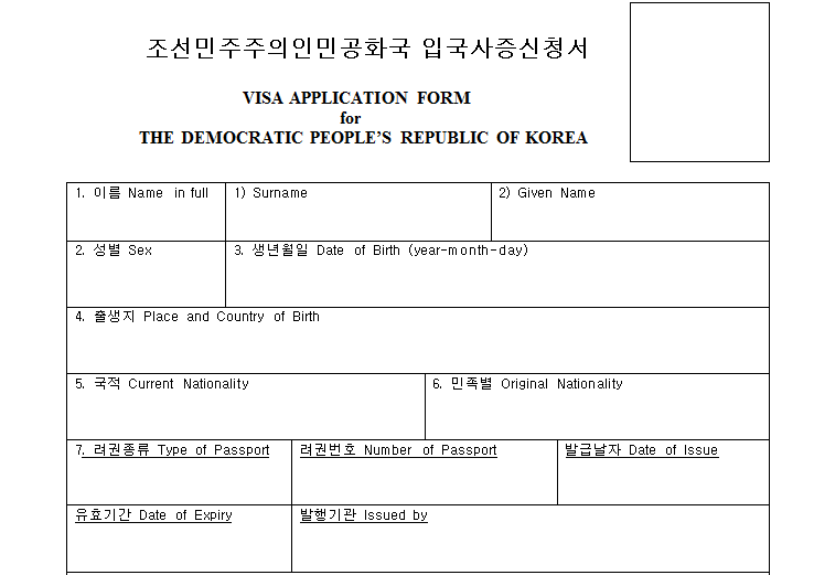How to get a north korea visa application form page 1 don t stop