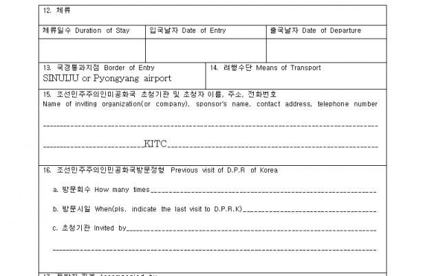 north korean visa form