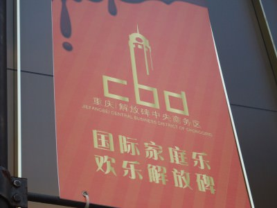 CBD in Chongqing.