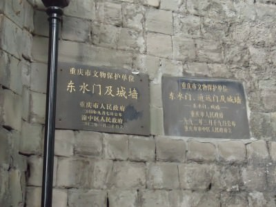 Plaques on the walls of Chongqing.