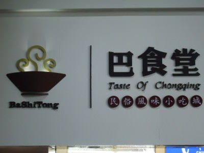 food street chongqing