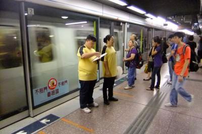 Hong Kong's MTR System.