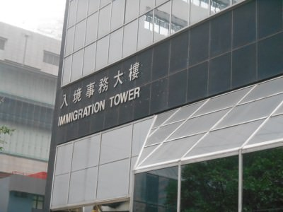 Immigration Tower, Wan Chai, Hong Kong.