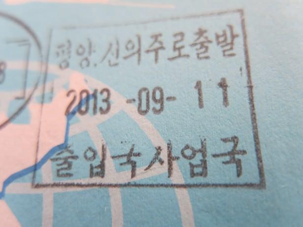north korea exit stamp