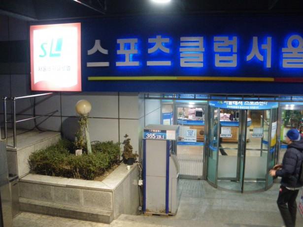 south korea jimjilbangs