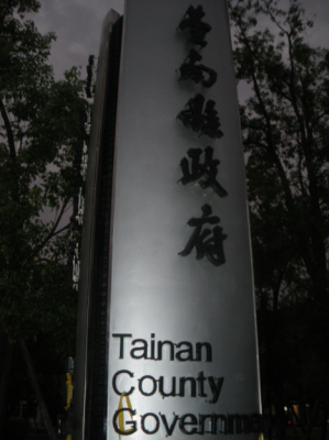 Tainan County Government Offices, Xinying