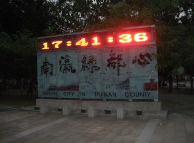Goodbye Xinying, Taiwan