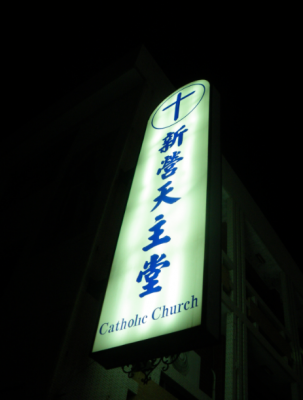 backpacking in taiwan catholic church