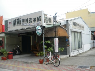 The Ocean Every Day Pub in Xinying, Taiwan, 2009