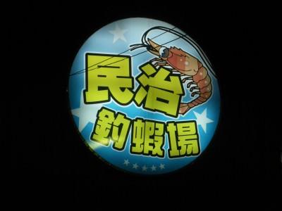 Shrimp Fishing in Xinying, Taiwan.