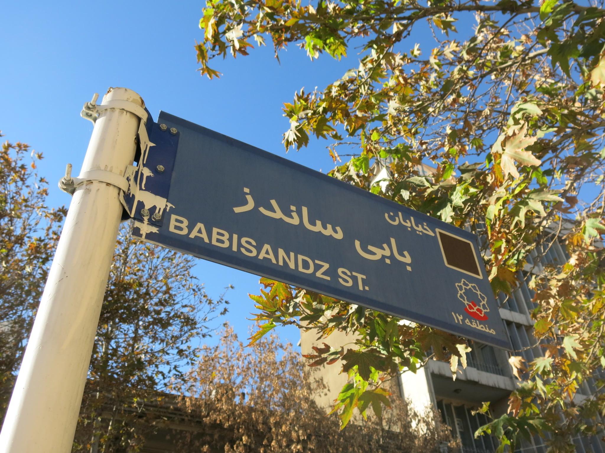 bobby sands street iran