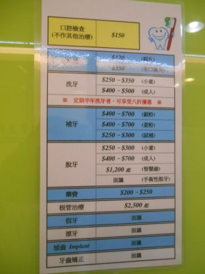 Hong Kong dentist price list.