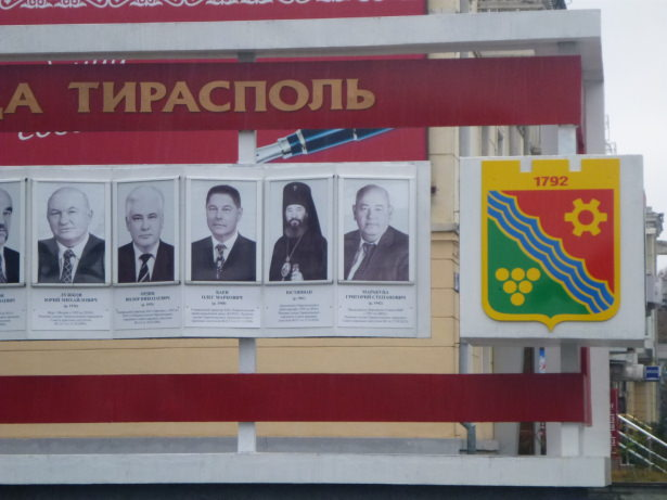 Local heroes wall by the Palace of the Soviets.