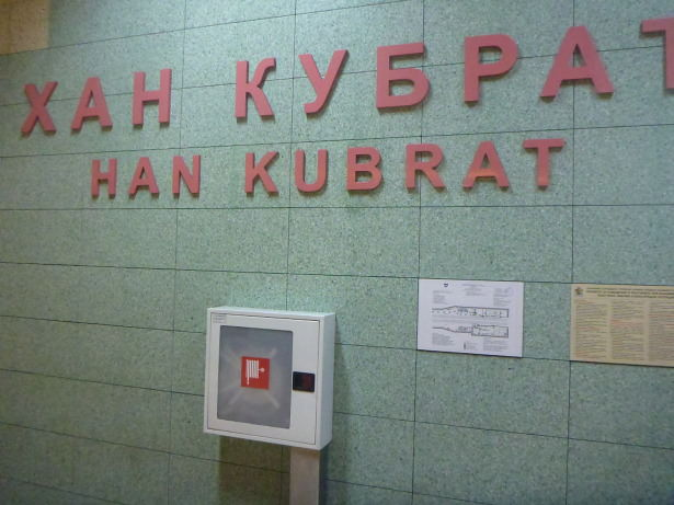 Han Kubrat Metro Station.