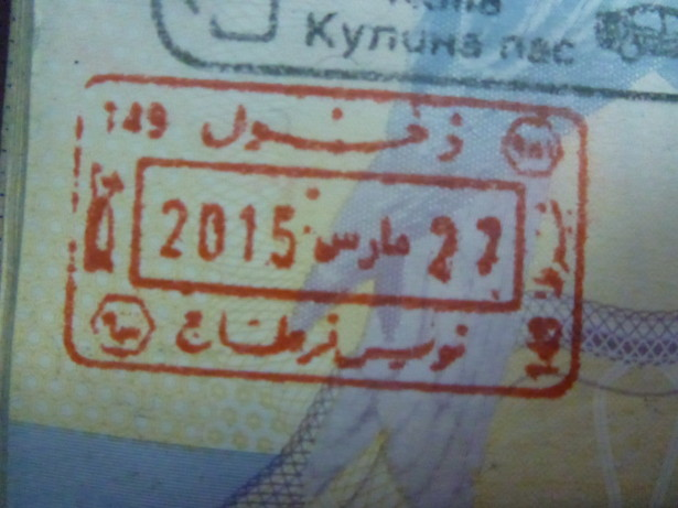 Passport stamp for country 100 - Tunisia