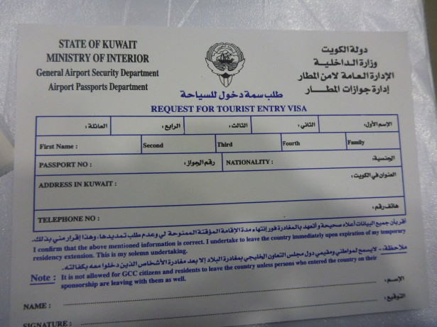 The Kuwaiti Visa Form - front.