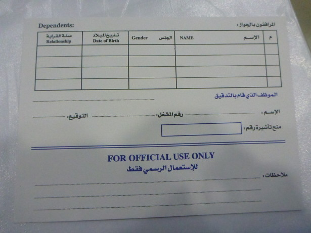 The Kuwaiti Visa Form - back.