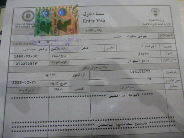 Top part of my Kuwaiti Tourist Visa