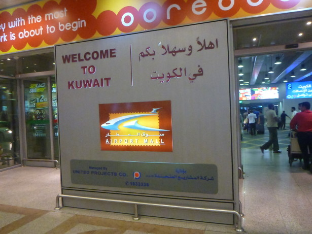 Congratulations you are now in Kuwait!