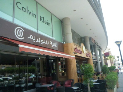 There are lots of malls, cafes and restaurants in Salmiya.