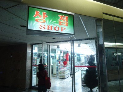 The Shop at the Yanggakdo Hotel for general goods