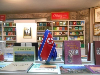 Book Shop in the Yanggakdo Hotel
