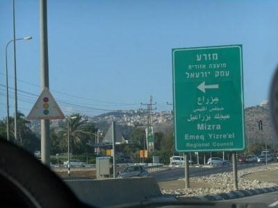 A road sign on route to Mizra Kibbutz
