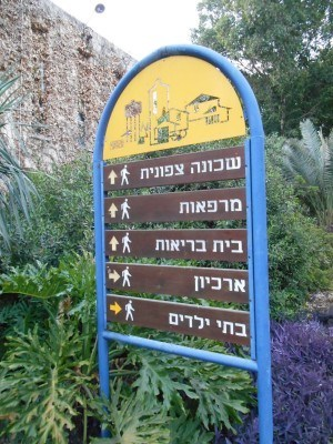 A signpost in Mizra Kibbutz - you need them!