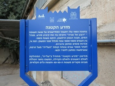 Museum sign at Mizra Kibbutz